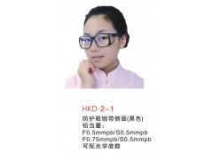 带侧面的铅防护眼镜,可配光学度数