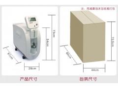 鱼跃 家用氧气机7F-3A  江苏