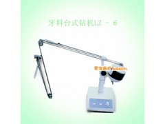 台式钻机LZ - 6