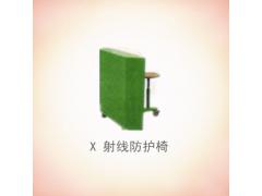 防护椅(多用式)