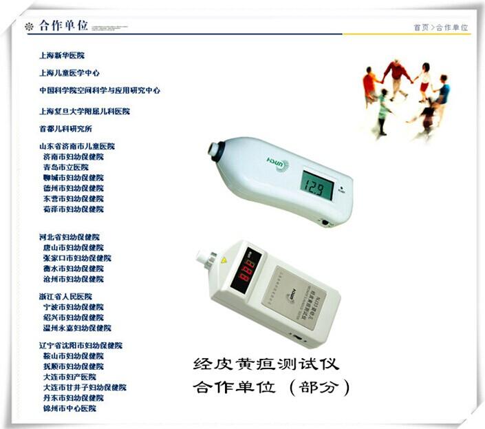 NJ33黄疸仪 NJ33A黄疸仪