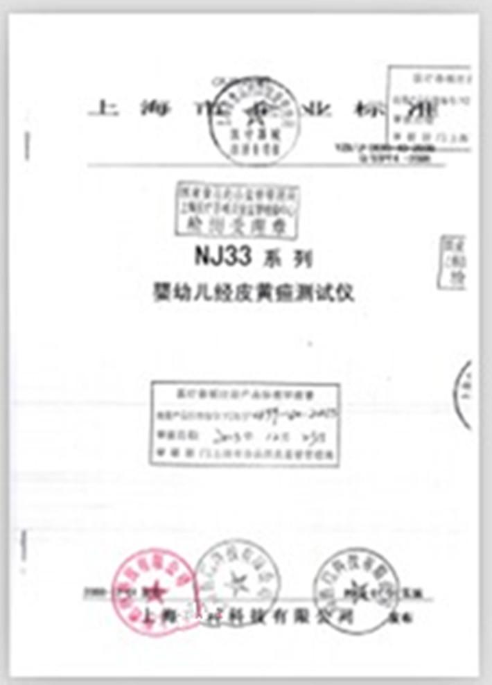 710  企业标准