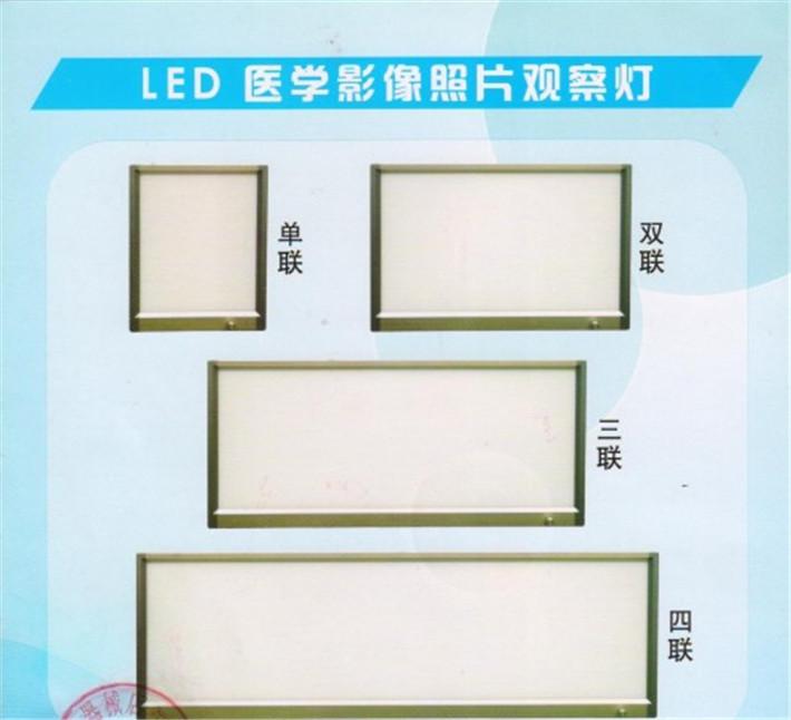 LED4000系列观片灯2