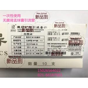 日本一次性使用无菌肾盂球囊引流管 
