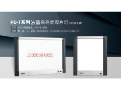 PD-HB1 双联豪华型高亮度观片灯