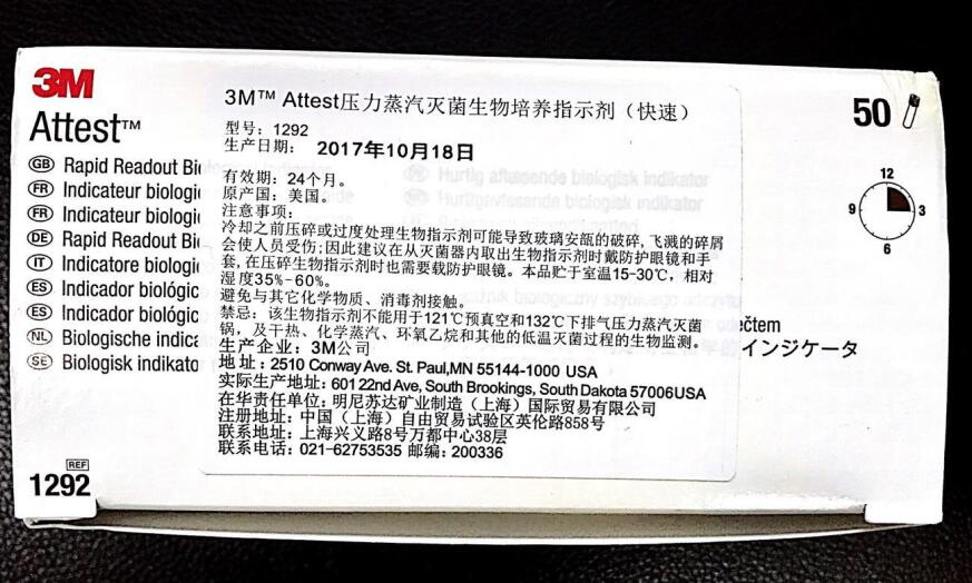 美国3M指示剂,快速生物指示剂价格上海厂家