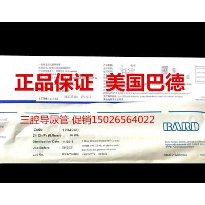 进口导尿管美国巴德导尿管三腔24号