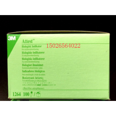 环氧乙烷灭菌生物指示剂