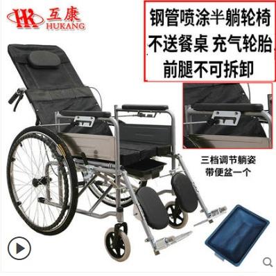 互康轮椅带坐便折叠轻便老人多功能全躺轮椅车老年人