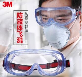 3M防护眼罩男女骑行护目镜医用防护眼罩