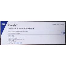 3M压力蒸汽灭菌包内化学指示卡1250【优惠】