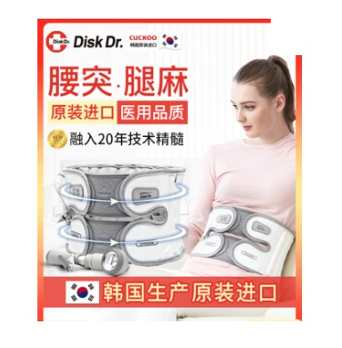 进口diskdr腰椎腰间盘突出护腰带治疗器牵引腰围腰肌劳损