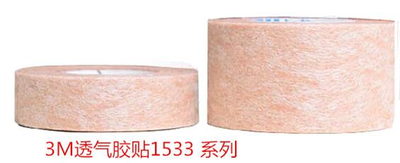 3M透气胶贴1533