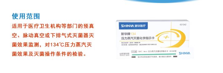 新华牌134°C压力蒸汽灭菌化学指示卡使用说明书