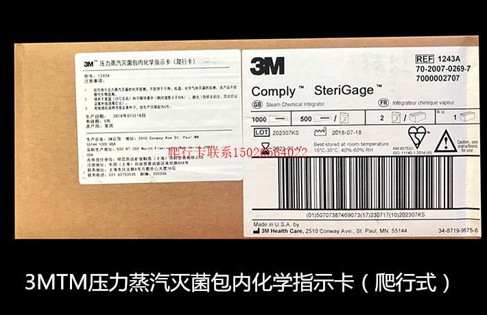 3M压力蒸汽灭菌包内化学指示卡(爬行式)1243A润宝医疗