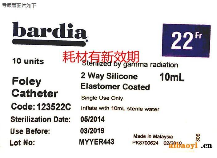 双腔导尿管14号fr14( 4.7MM)