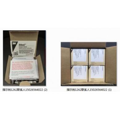 供应 自含式 ATCC7953灭菌指示剂