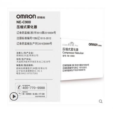 欧姆龙雾化器NE-C900 雾化机儿童医用家用