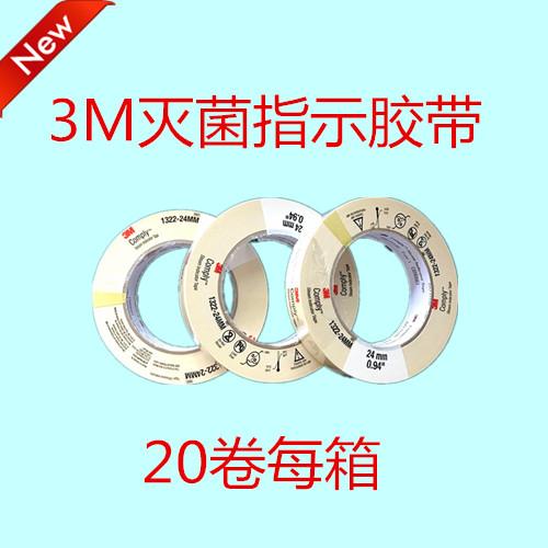 3M1322蒸汽灭菌指示胶带