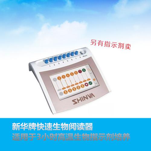 新华牌快速生物阅读器  适用于3小时高温生物指示剂培养