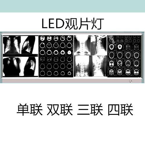 单联LED医用观片灯旋钮调节亮度,带插片感应
