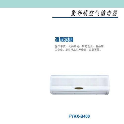 YKX-B400 紫外线消毒器    空气消毒器