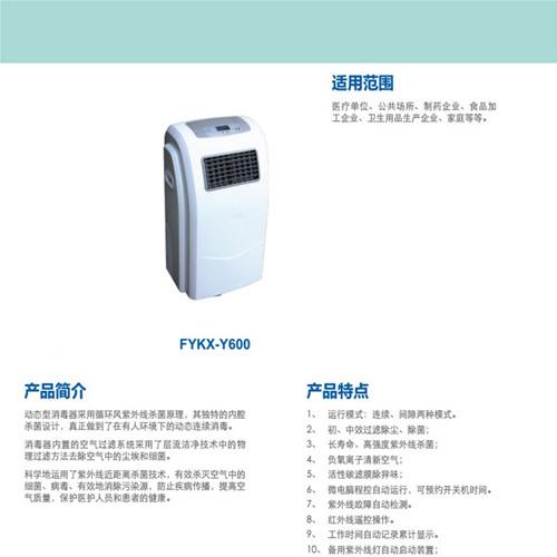 YKX-Y600 紫外线消毒器