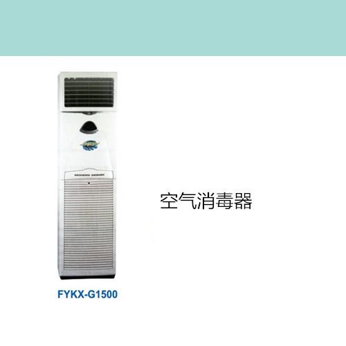 G1500空气消毒器