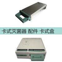 2000型 2000E型灭菌盒 卡式盒