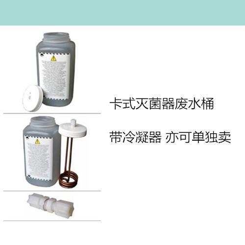 加拿大SciCan STATIM蒸汽灭菌器废液桶 (冷凝器选购)