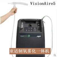美国亚适Visionaire制氧机家用老人带雾化5l氧气机医用