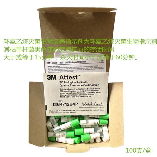 3M1264型环氧乙烷灭菌生物培养指示剂