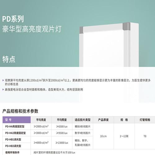 PD系列豪华型高亮度观片灯PD-HA亮度固定型、PD-HA3亮度固定型、PD-HB1调光型、PD-HB3调光型