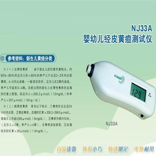 经皮黄疸测试仪NJ33A