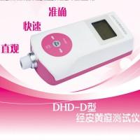 DHD-D型经皮黄疸测试仪