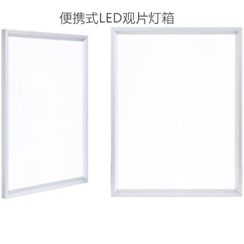 单联观片灯/X射线胶片观片LED