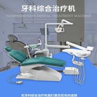 牙科综合治疗机牙椅牙机牙科椅牙科台口腔牙椅口腔设备