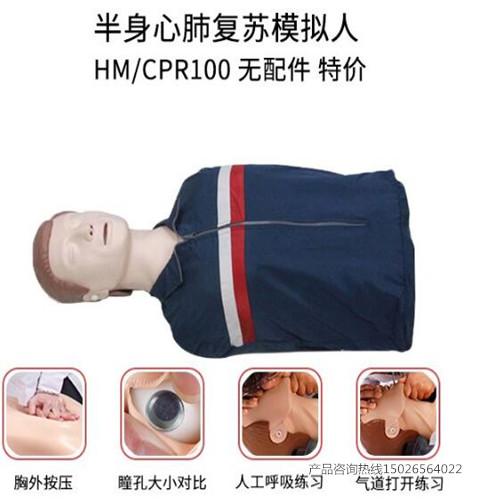 CPR100 安全考核急救训练医用教学模型