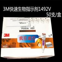 3M极速生物指示剂