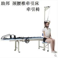 助邦 颈椎腰椎牵引床 腰间盘突出拉伸牵引器