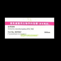 ATCC 7953嗜热脂肪芽孢杆菌 121°C水浴指示剂