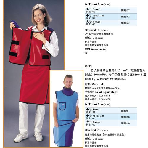 进口德国铅衣 儿童款铅衣