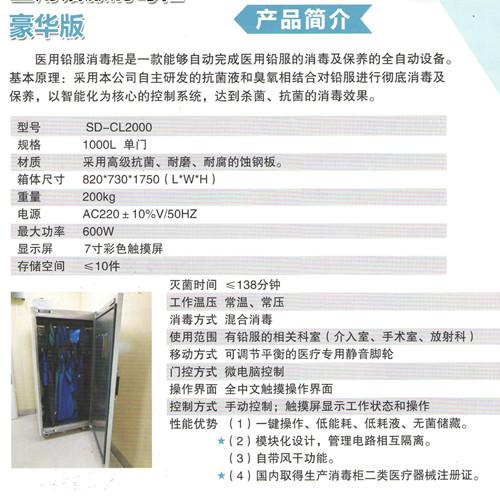 医用铅服消毒柜型号SD-CL2000