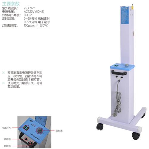 ZXC-II紫外线消毒车  钢制 喷塑型(双管) 机械定时