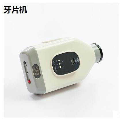 牙片机X射线机牙科x光机数字传感器手持拍片机便携式口腔拍照机