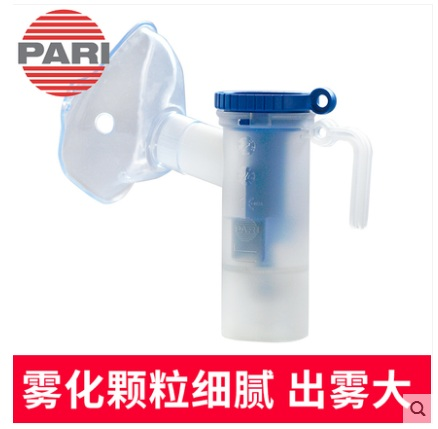 德国PARI原装进口 简易款儿童雾化杯面罩百瑞雾化机