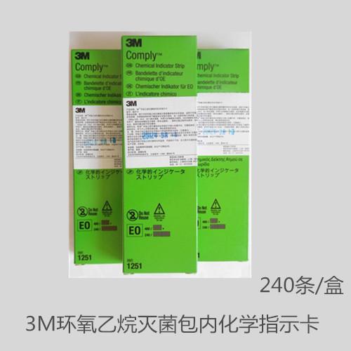 3M环氧乙烷灭菌包内化学指示卡产品说明书