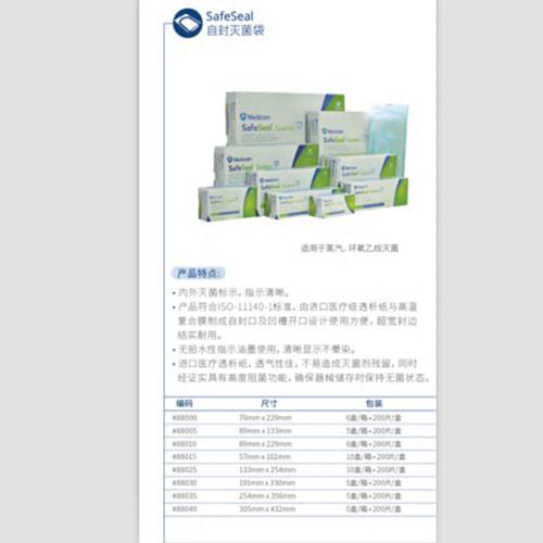 SafeSeal自封灭菌袋适用于蒸汽、环氧乙烷灭菌