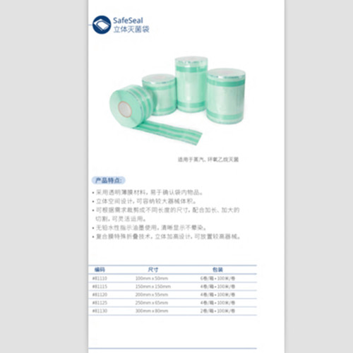 SafeSeal立体灭菌袋适用于蒸汽 环氧乙烷灭菌