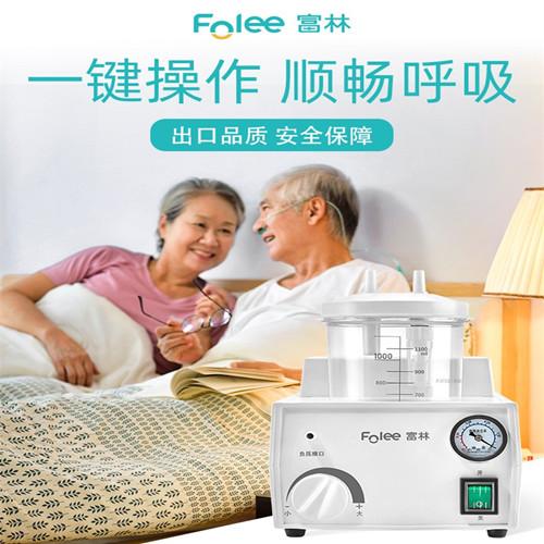 富林 FOLEE电动吸痰器